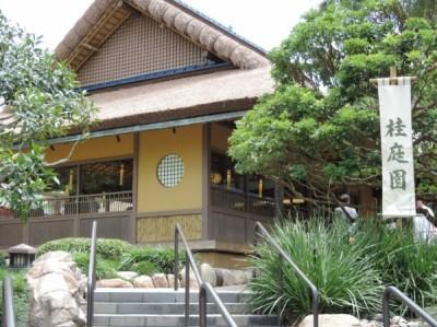 Katsura Grill2