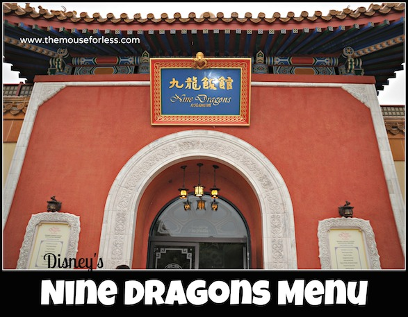 Nine Dragons at China Pavilion in Epcot World Showcase #DisneyDining #Epcot