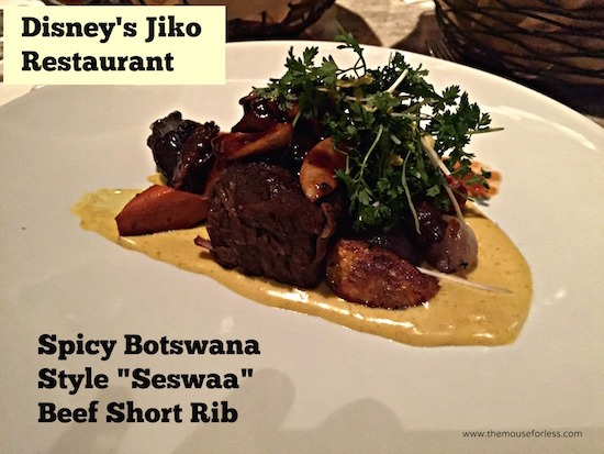 Seswaa Beef Short Rib from Disney's Jiko Restaurant at Disney's Animal Kingdom Lodge #DisneyFood #WaltDisneyWorld